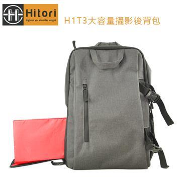 Hitori 大容量攝影後背包