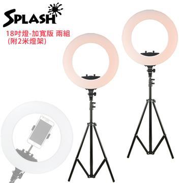 Splash 18吋環形補光燈(含燈架)(2入/組)