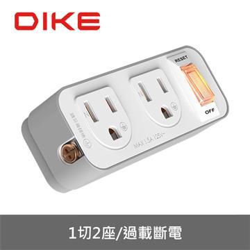 DIKE 3轉2安全加強型節電小壁插 1切2座
