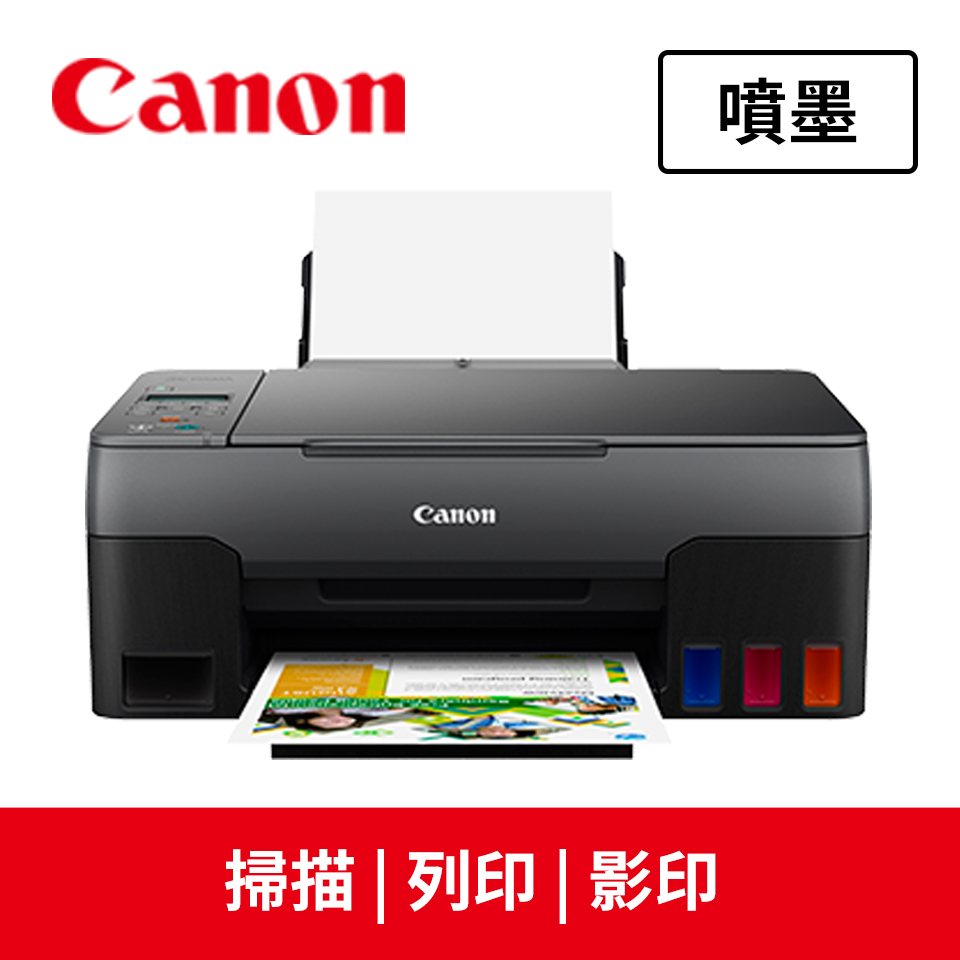 佳能Canon PIXMA G2020 原廠供墨印表機