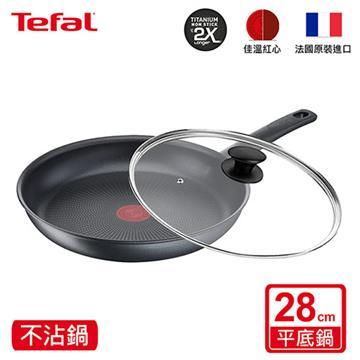 特福Tefal左岸雅廚系列28CM不沾平底鍋+蓋