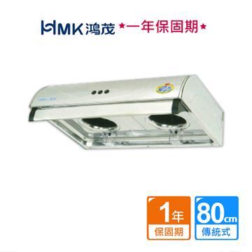 HMK 鴻茂平板式雙馬達排油煙機80cm