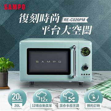 SAMPO聲寶 20L微電腦平台式經典美型微波爐