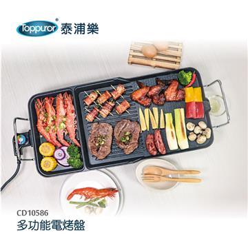 Toppuror 泰浦樂 多功能電烤盤