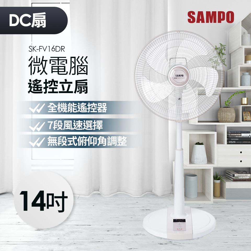 聲寶14吋微電腦遙控DC立扇