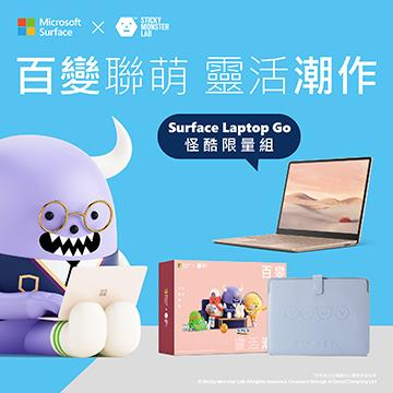 微軟Microsoft Surface Laptop Go百變聯萌組 砂岩金(i5-1035G1/8GB/256GB)