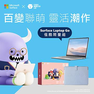 微軟Microsoft Surface Laptop Go百變聯萌組 白金(i5-1035G1/8GB/256GB)