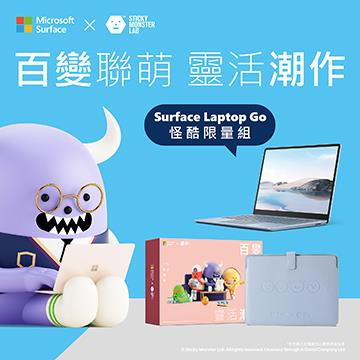 微軟Microsoft Surface Laptop Go百變聯萌組 冰藍(i5-1035G1/8GB/256GB)
