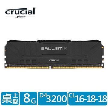 美光Micron Crucial Ballistix DDR4 3200 8G 黑