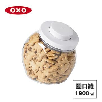美國OXO POP 圓口萬用收納罐-1.9L