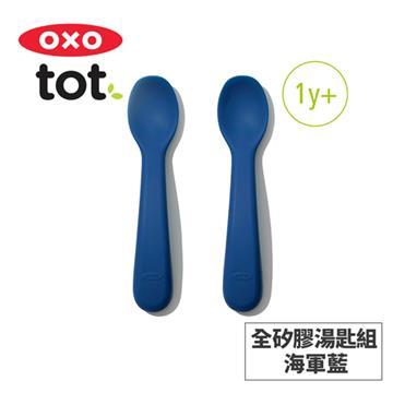 美國OXO tot 寶寶握全矽膠湯匙組-海軍藍
