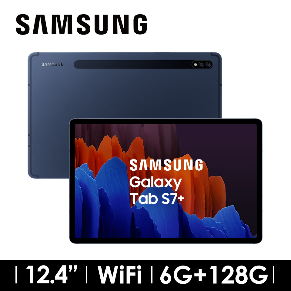 三星SAMSUNG  Galaxy Tab S7+ WIFI 平板電腦 星魅藍