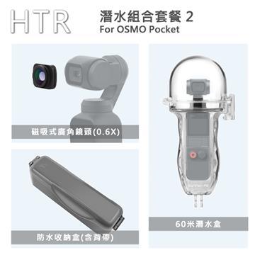 HTR 潛水組合套餐 2 For OSMO Pocket