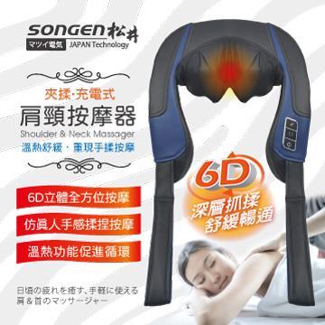 松井 6D立體夾揉型充電無線式肩頸按摩器