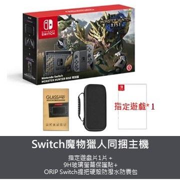 (組合包)Switch 魔物獵人MONSTER HUNTER RISE 同捆主機+Switch 9H玻璃螢幕保護貼+ORIP Switch提把硬殼防潑水防震包+指定遊戲片