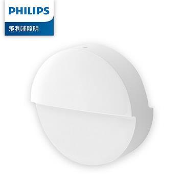 (拆封品)飛利浦Philips 智奕藍牙感應夜燈