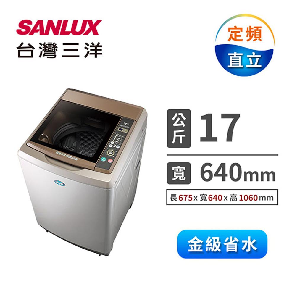 台灣三洋 17公斤超音波洗衣機
