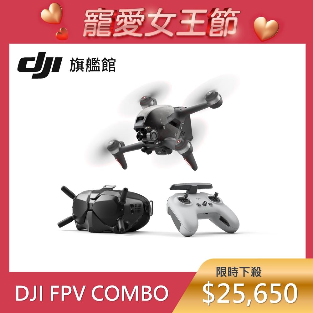 大疆DJI FPV COMBO競速空拍機-套裝版