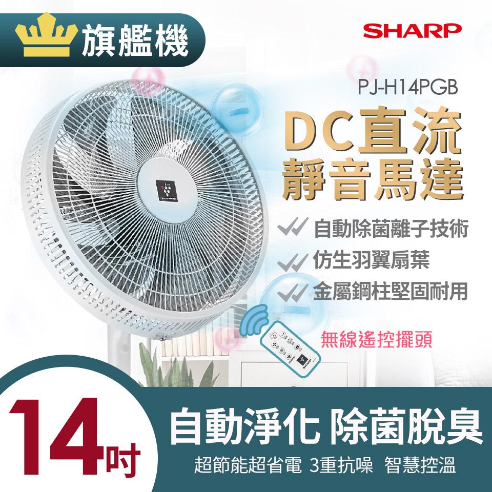 SHARP 14吋旗艦型自動除菌離子電風扇