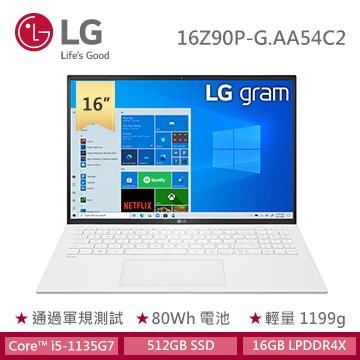 樂金LG Gram 16吋 極緻輕薄筆電(i5-1135G7/Iris Xe/16GB/512GB SSD/EVO認證)
