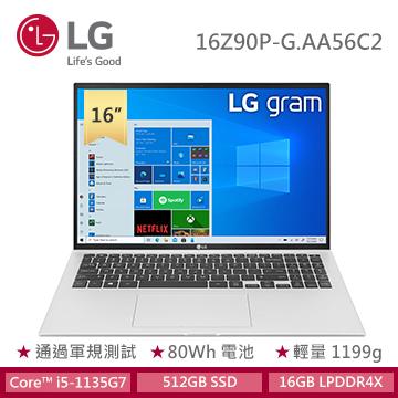 """樂金 LG Gram 極緻輕薄筆電 16""""(i5-1135G7/Iris Xe/16GB/512GB SSD/EVO認證)"""