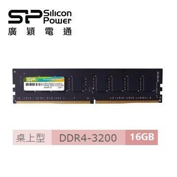 廣穎 Long-Dimm DDR4-3200/16GB