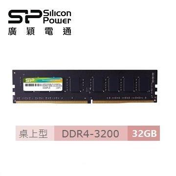 廣穎 Long-Dimm DDR4-3200/32GB