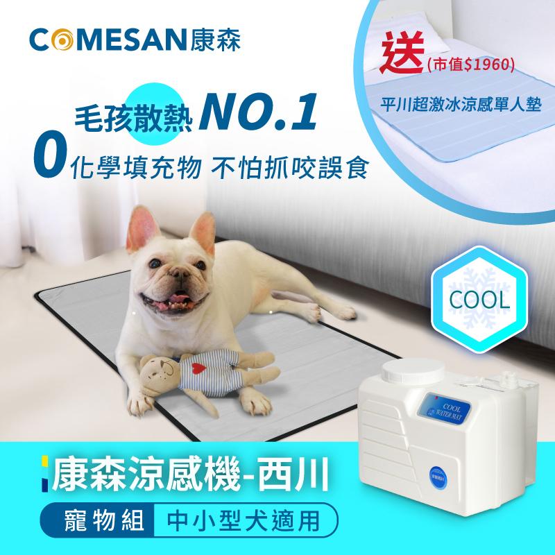 康森 西川涼感機+水循環涼墊(中小型犬適用)