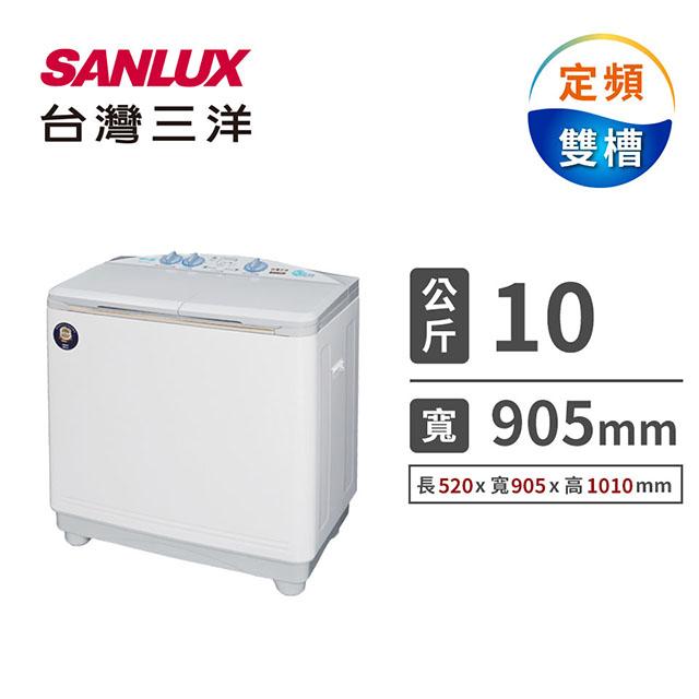 台灣三洋 10公斤雙槽洗衣機