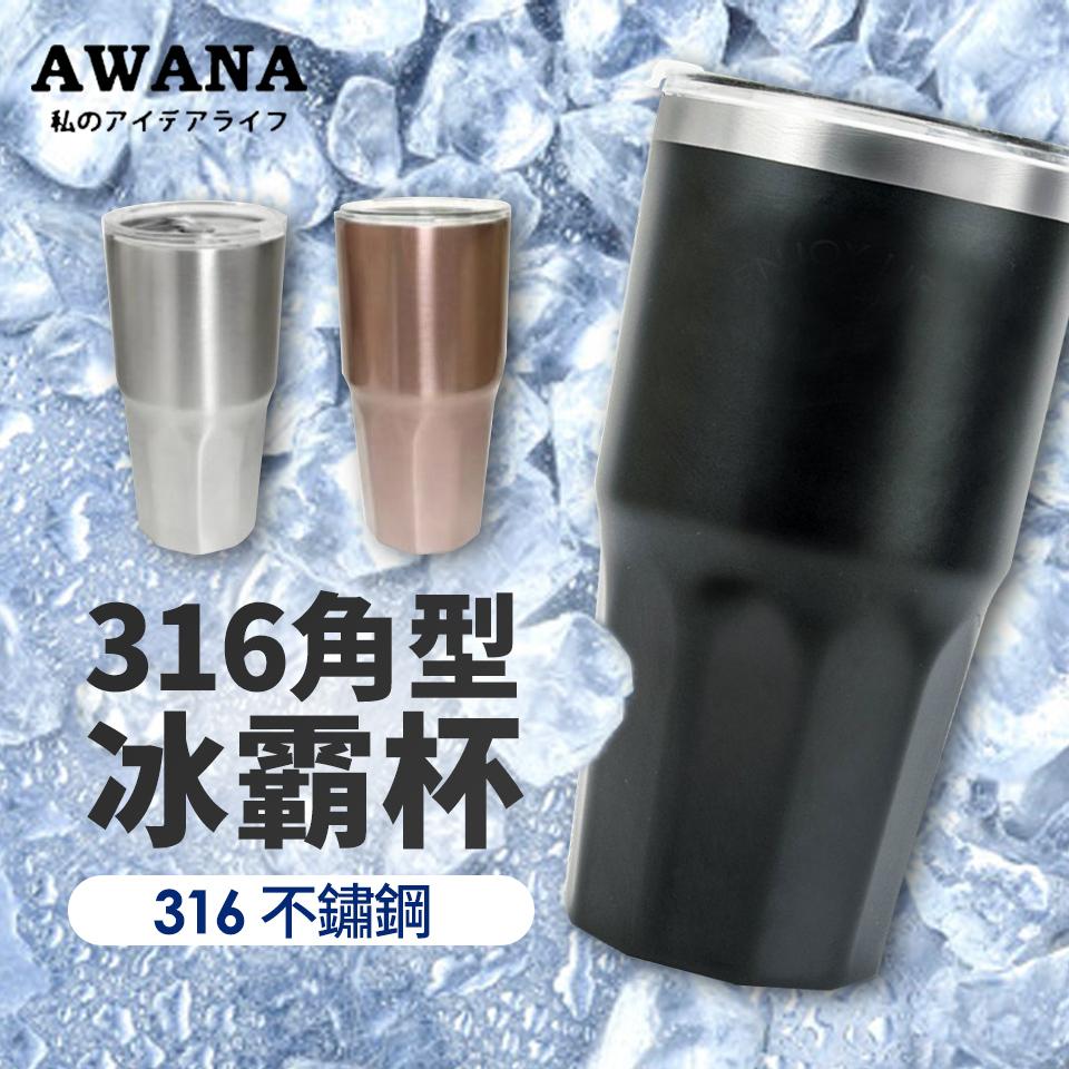 AWANA 316角型冰霸杯