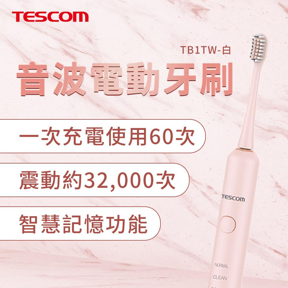 TESCOM 音波電動牙刷 粉