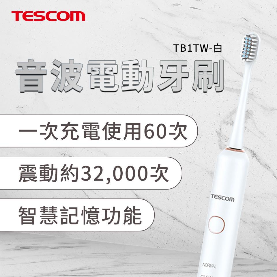 TESCOM 音波電動牙刷 白