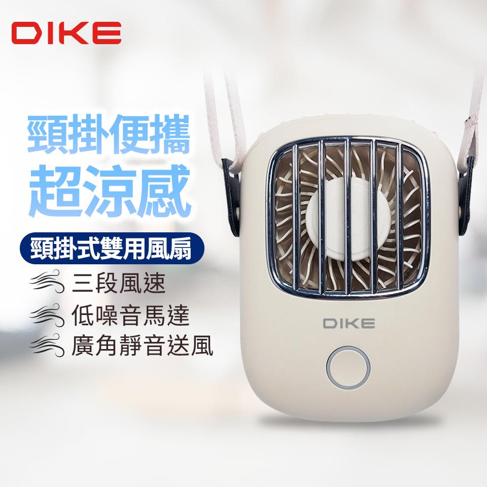 DIKE DUF400 Hands-free頸掛式雙用風扇-白