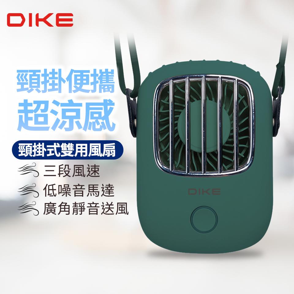 DIKE DUF400 Hands-free頸掛式雙用風扇-綠