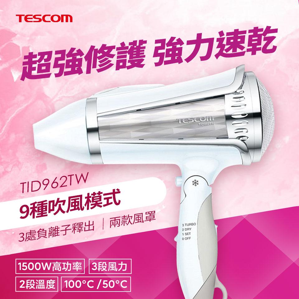 TESCOM 大風量負離子吹風機
