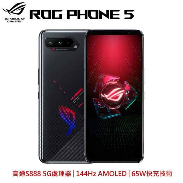 華碩ASUS ROG Phone 5 16G/256G 幻影黑