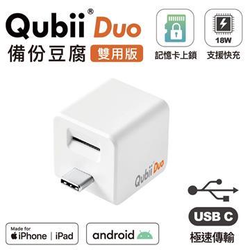 QubiiDuo USB-C備份豆腐頭-白