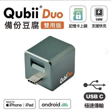 QubiiDuo USB-C備份豆腐頭-夜幕綠