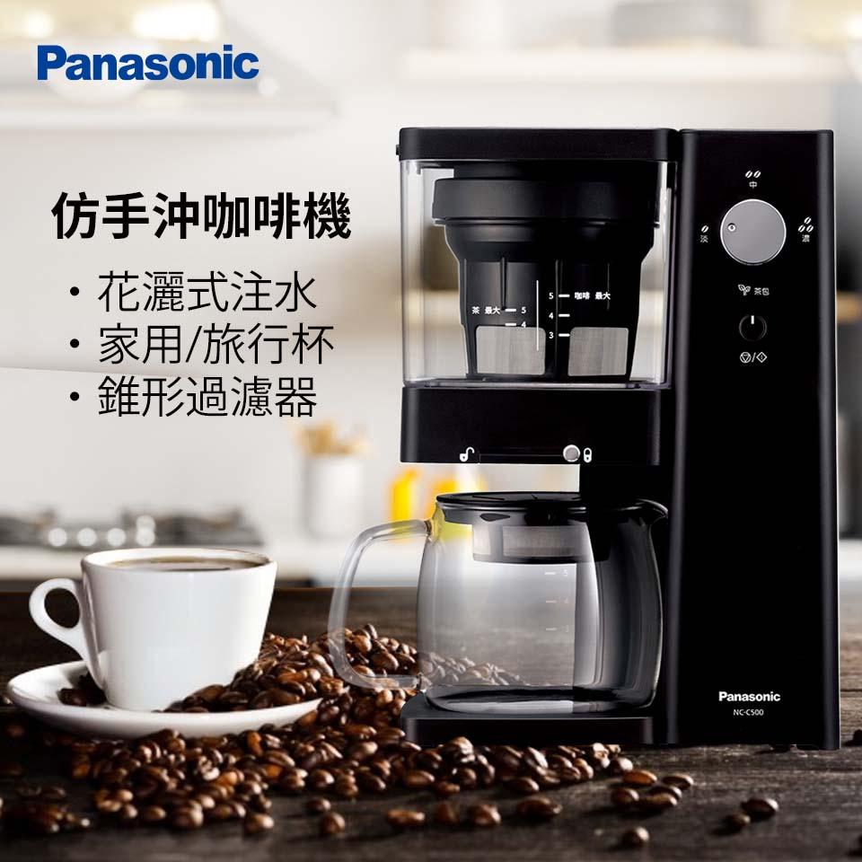 Panasonic 冷萃咖啡機