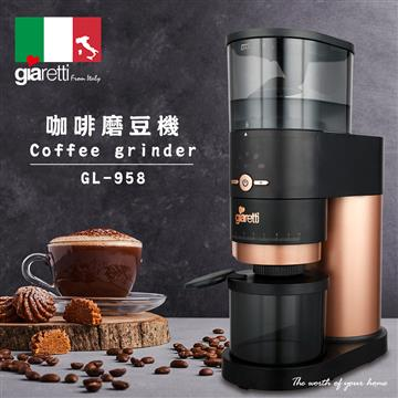Giaretti 多段式咖啡磨豆機