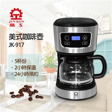 晶工 美式咖啡壺