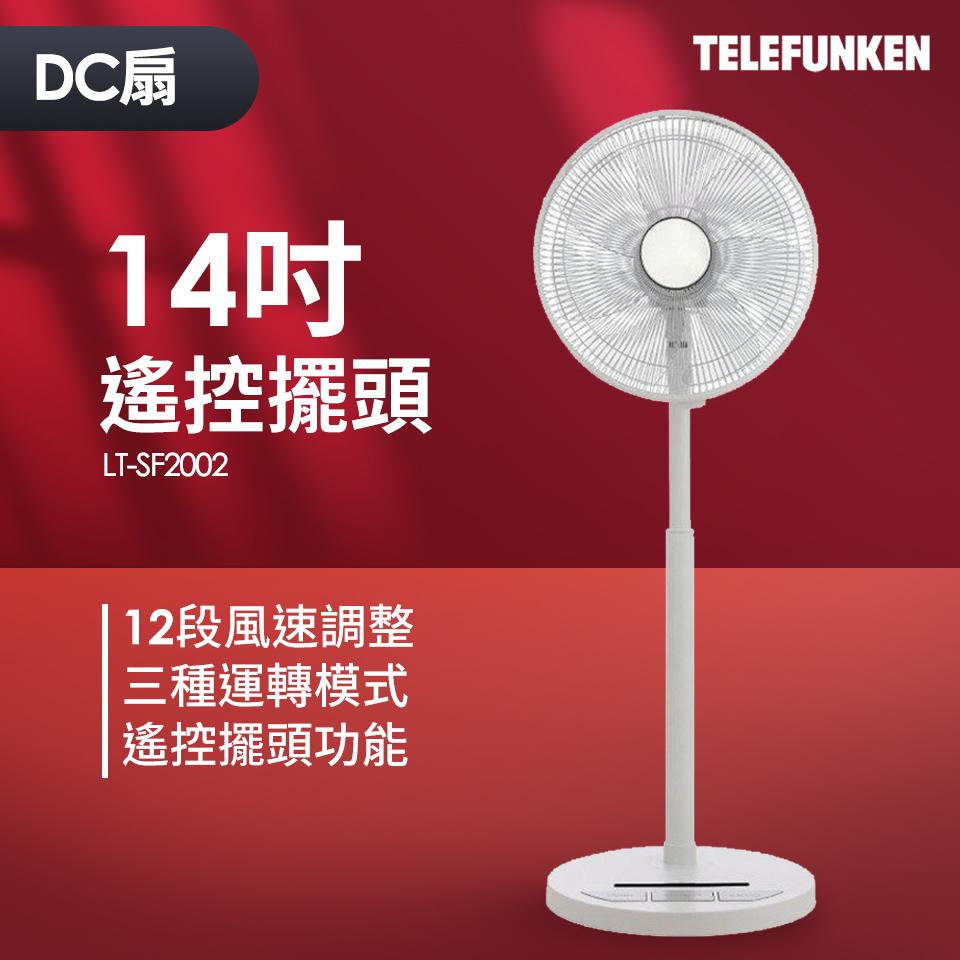 (拆封品)TELEFUNKEN 14吋遙控擺頭DC立扇