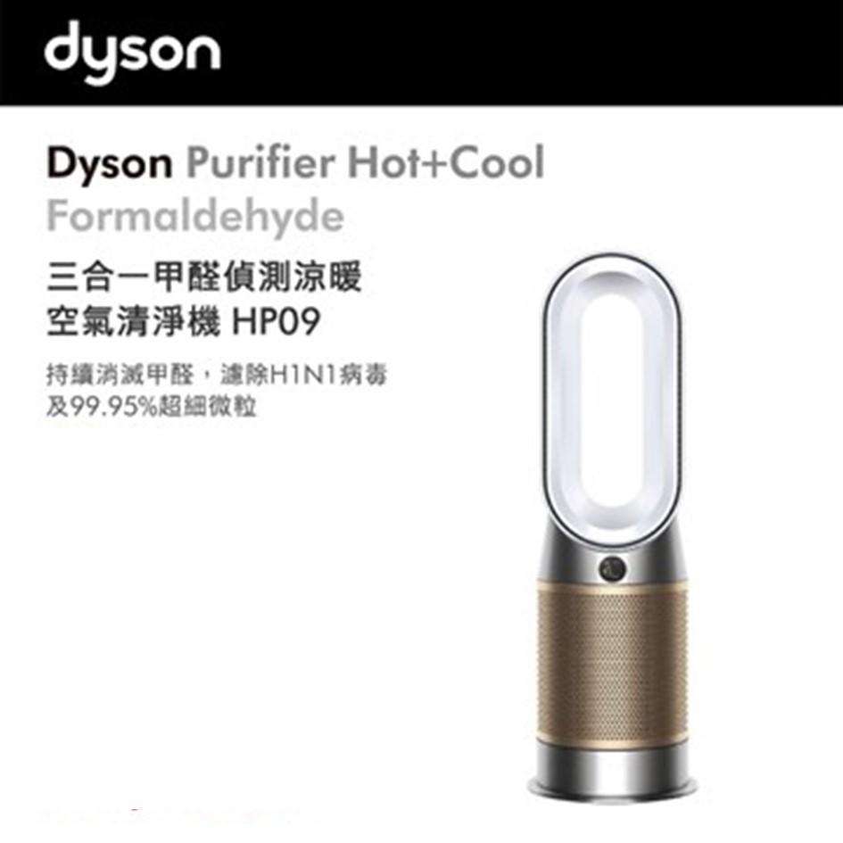 Dyson 三合一涼暖智慧空氣清淨機