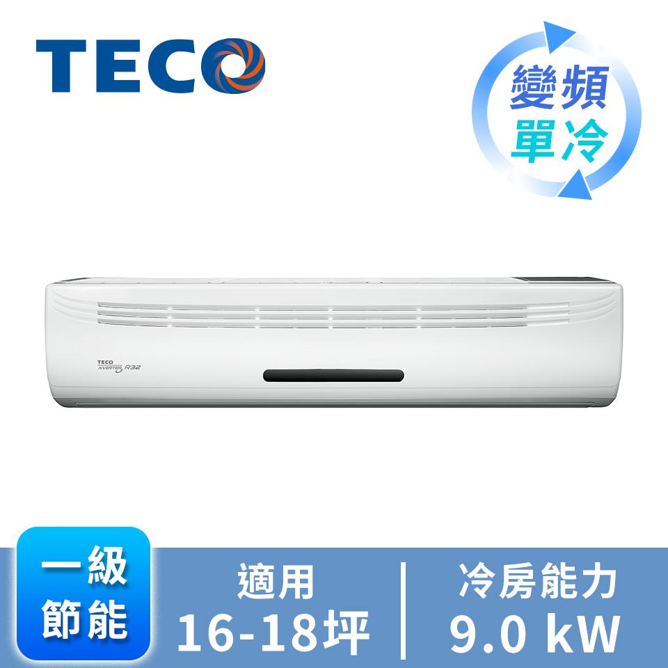 TECO大能力一對一變頻單冷空調