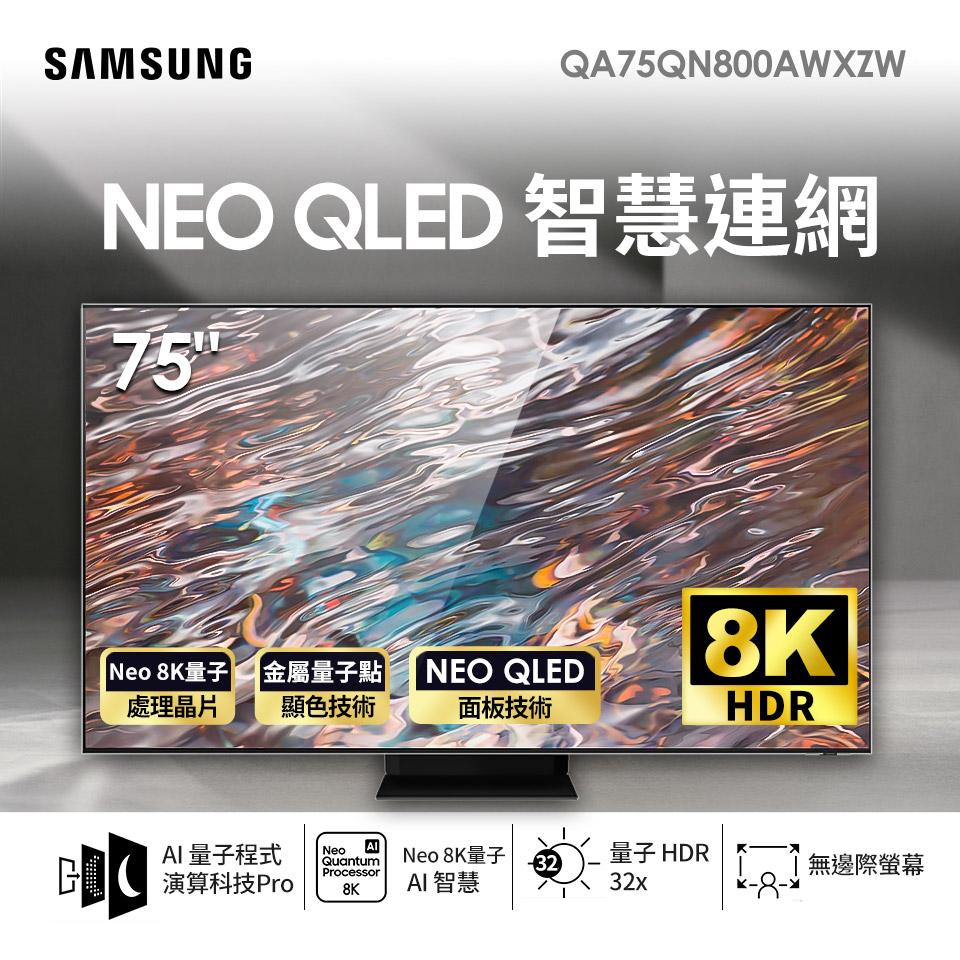 三星SAMSUNG 75型8K QLED 智慧連網電視
