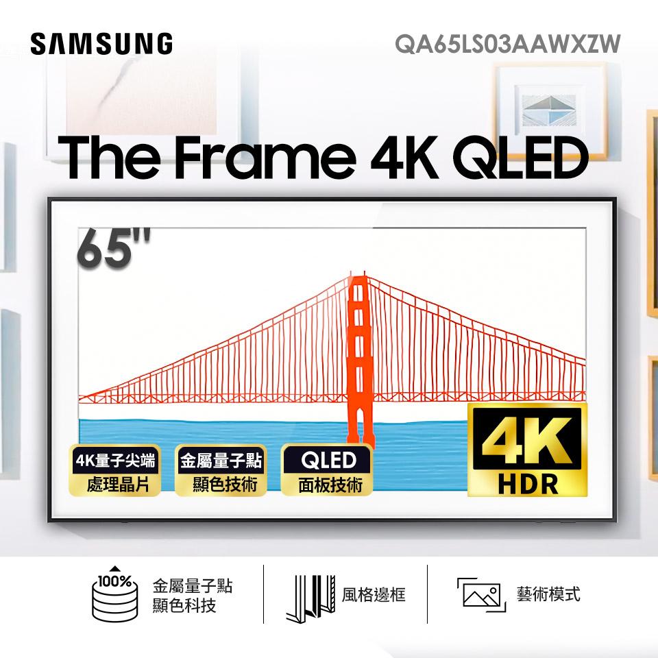 三星SAMSUNG 65型 The Frame 美學電視