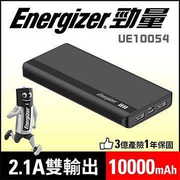 Energizer 10000mAh勁量行動電源UE10054BK