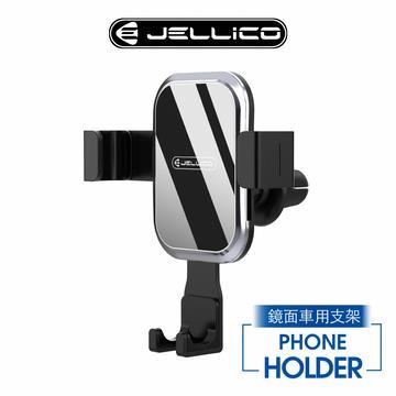 Jellico魔鏡重力車用手機支架