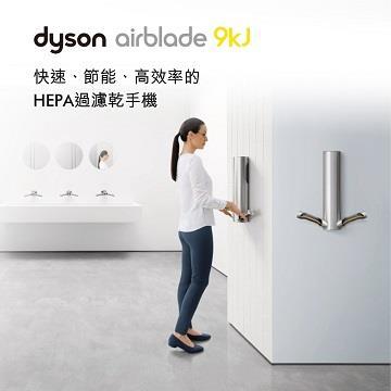 Dyson HU03型 9KJ乾手機(110V)