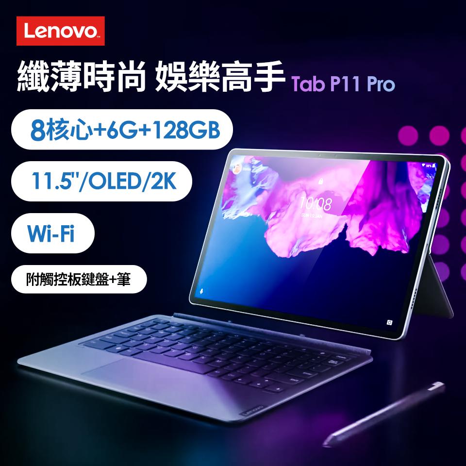 聯想LENOVO Tab P11 Pro 11.5吋平板電腦